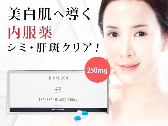 トラネキサム酸(250mg/500mg)