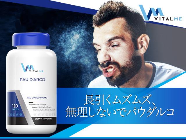 バイタルミー・パウダルコ(VitalMe)