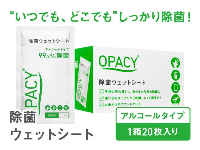 オパシー・除菌ウェットシート(OPACY)